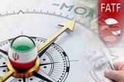 مبادلات بانکی با دنیا در گرو حل و فصل FATF