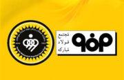 نایبقهرمانی تیم فوتبال سپاهان برگ زرین دیگری بر کارنامه درخشان این باشگاه است