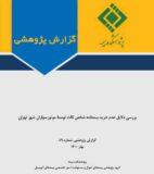 دلایل عدم خرید بیمهنامه شخص ثالث توسط موتورسواران شهر تهران