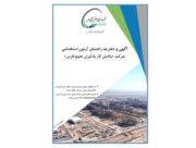 دفترچه آزمون استخدامی پالایش گاز یادآوران خلیج فارس منتشر شد