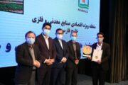 منطقه ویژه اقتصادی خلیج فارس موفق به دریافت نشان عالی مسئولیت اجتماعی شد.