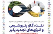 بزرگترین رویداد معرفی فرصتهای سرمایه گذاری در صنعت نفت برگزار میشود