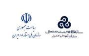 رتبه بندی و جایزه ملی کیفیت ایران