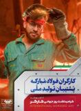 پیام تبریک معاون نیروی انسانی فولاد مبارکه به مناسبت روز جهانی کارگر