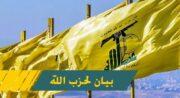 حزبالله لبنان: منطقه تنها با اخراج آمریکاییها رنگ ثبات و امنیت میبیند