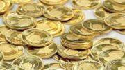کاهش ۱۳۰هزار تومانی قیمت سکه در آخرین روز هفته