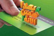 خرید اقساطی کالا با کارمزد ۲ تا ۴ درصد