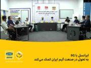 ایرانسل با ۵G به تحول در صنعت گیم ایران کمک میکند