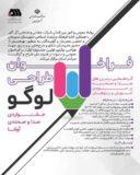 فراخوان طراحی لوگوی جشنواره آوانا